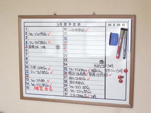 予定表のホワイトボード