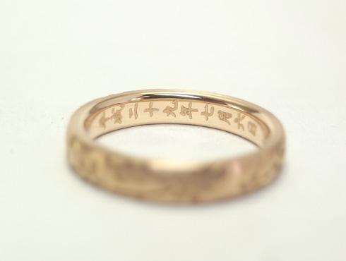 結婚指輪の内側に漢字で刻印